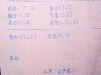 饭店结账单