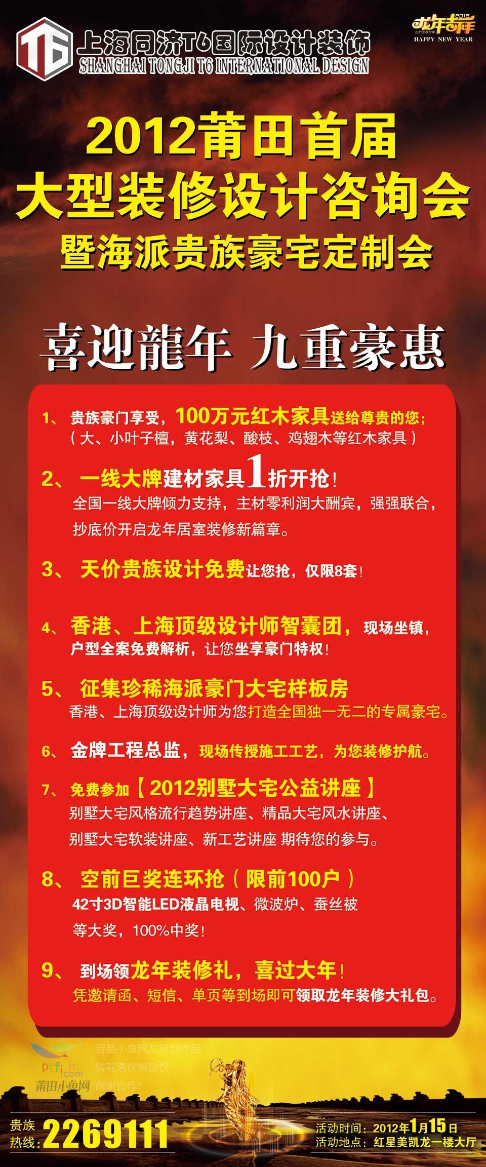 上海同济t6国际设计装饰