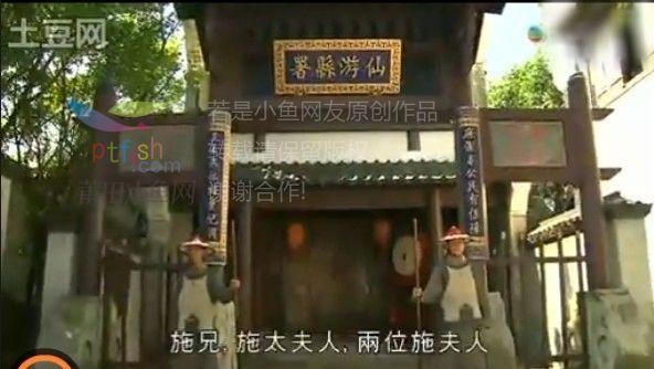 施公奇案2出现的仙游县莆田县是指福建省莆田市吗