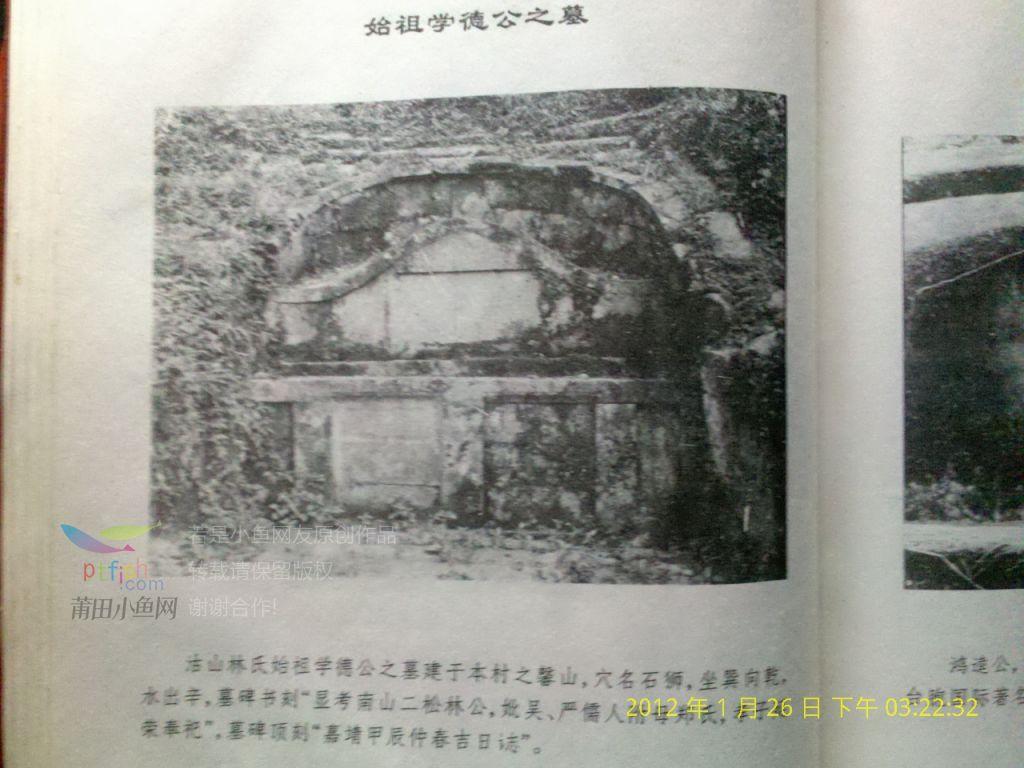家传至宝 林氏族谱 共60多图 我们村的图片