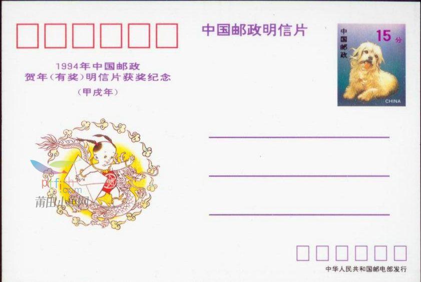 1994年中国邮政贺年(有奖)明信片获奖纪念.jpg