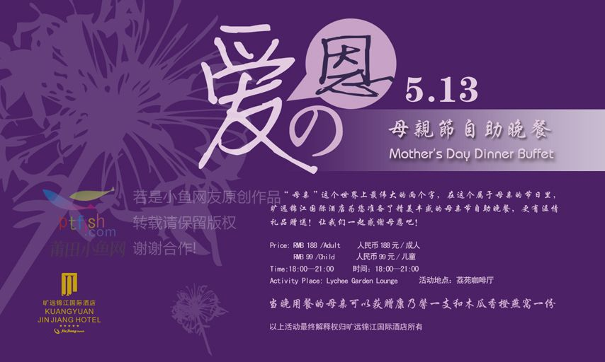www.fz173.com_母亲节企划案。
