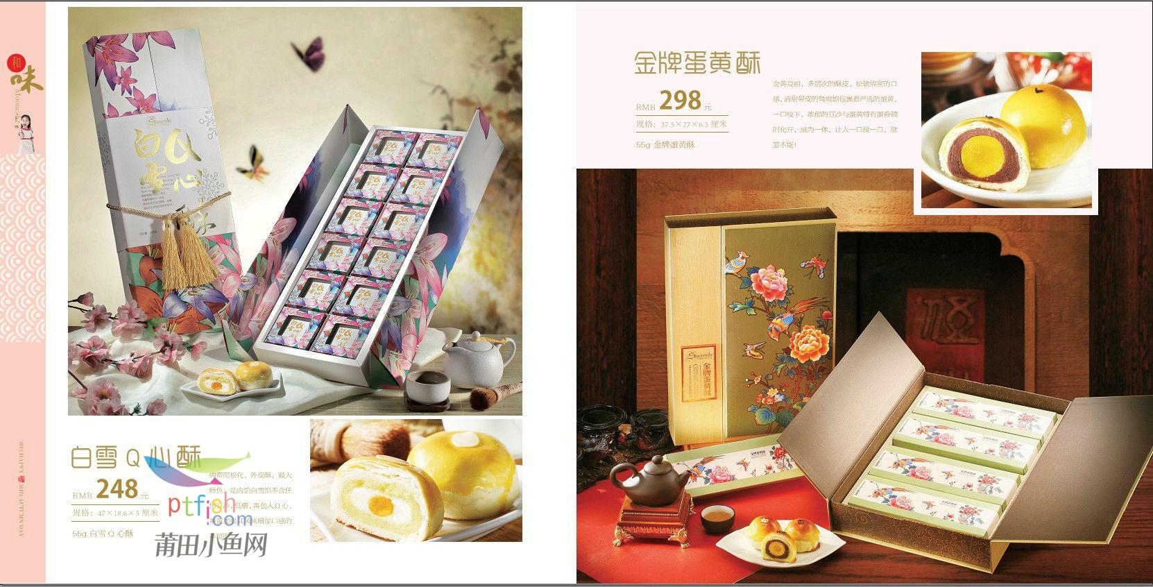 台湾风味惹火中秋 向阳坊月饼推出买月饼赢取