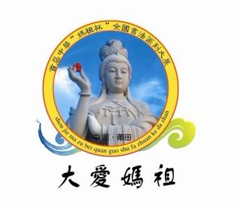 """大爱妈祖——首届中华""""妈祖杯""""全国书法篆刻大展"""