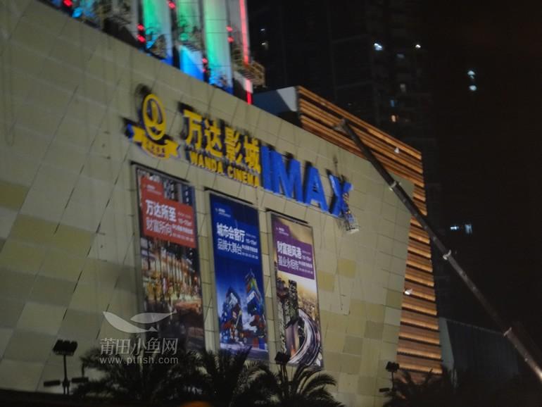 莆田万达电影院imax挂牌仪式电影票房吧貉图片