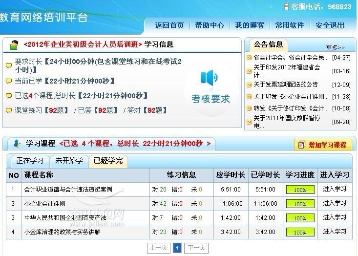 代理福建省莆田会计继续教育及其它地市会计继