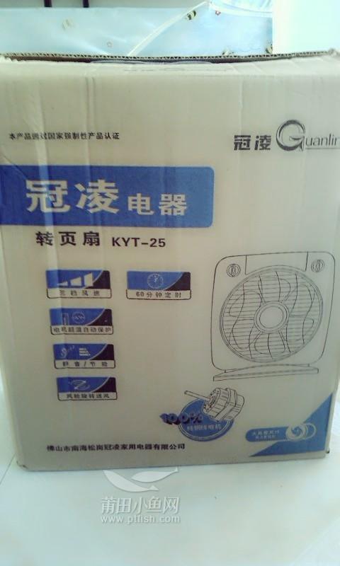 新飞电热水壶 天际陶瓷电饭锅 冠凌电风扇 志高电磁炉