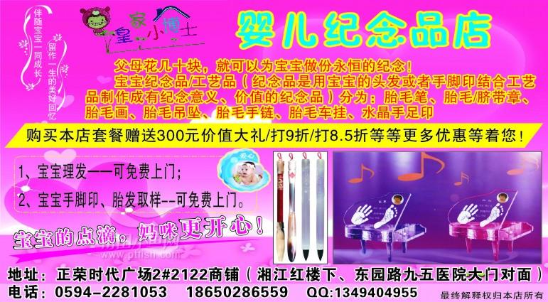 宝宝 家小/img]http://img.ptfish.com/attachment/forum/201211/15/085327...
