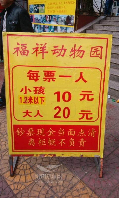 莆田凤凰山公园的动物园小孩也售票太黑了