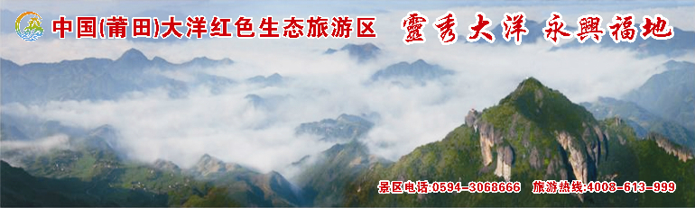 由大洋乡人民政府和莆田市瑞云山风景区发展有限公司充分整合瑞云山