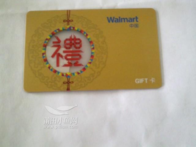 沃尔玛600元购物卡转让 物尽其用 莆田小鱼网 Powered by