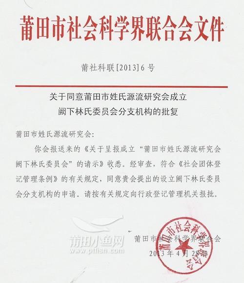 阙下林氏委员会通过正式登记