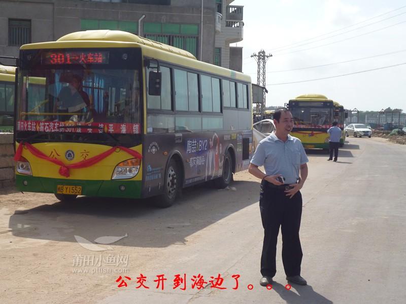 写在平海至莆田火车站公交车开通之际