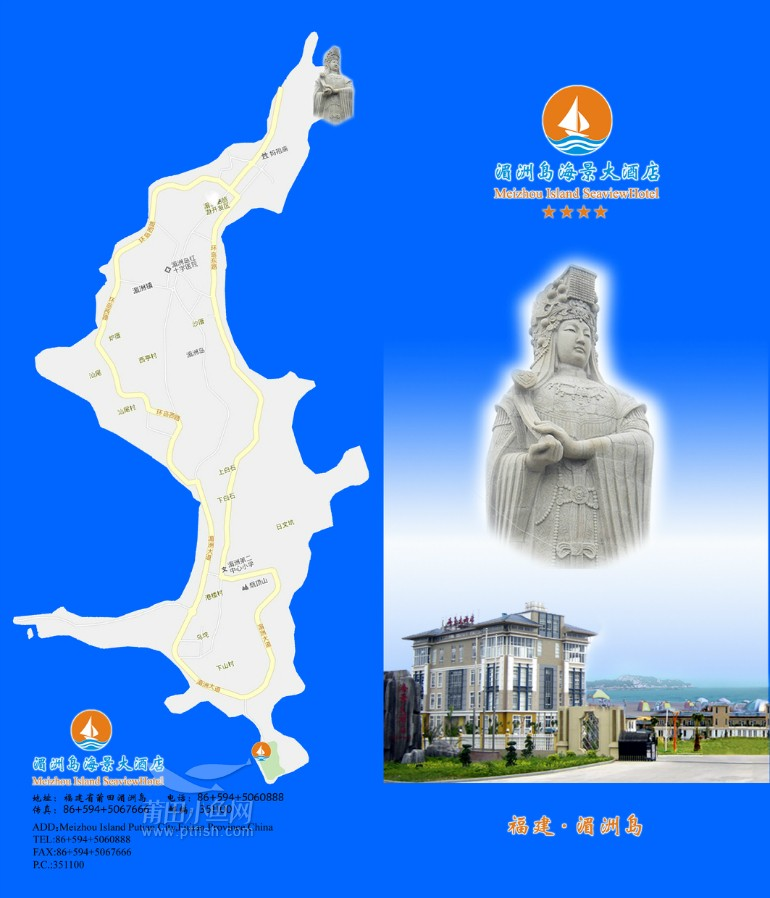 [旅游体验] 湄洲岛导览图