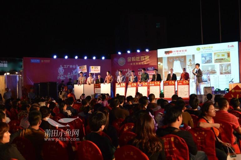 莆田红星2013年家居博览会取得圆满成功 家居装饰