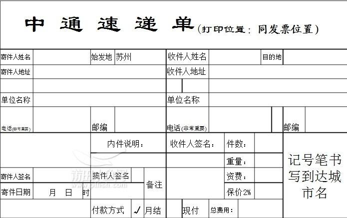 2013圆通快递打印模板