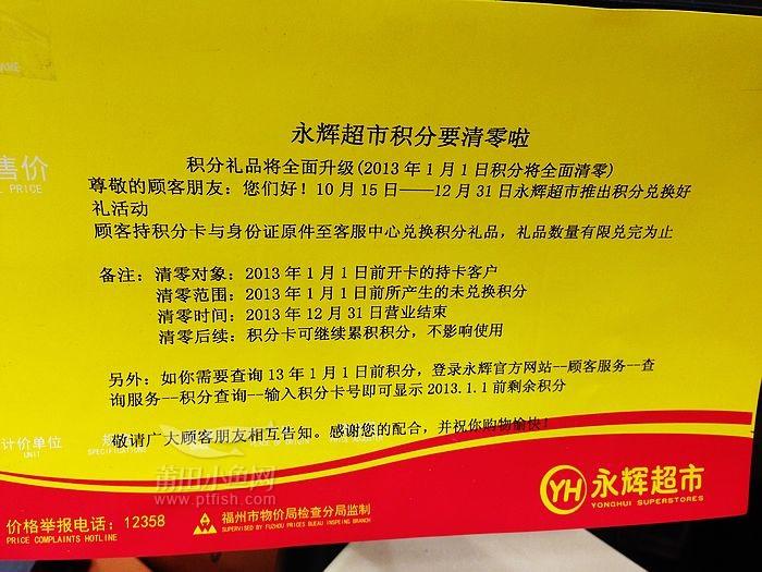 永辉超市积分卡�z*_【鱼,见闻】永辉超市的积分卡要积分清零了,还没兑换积分的快去兑换了