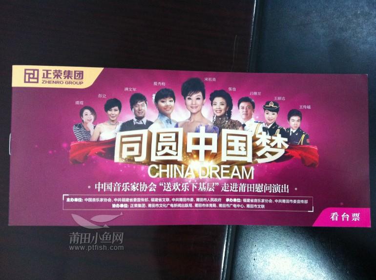 同圆中国梦,欢乐下基层