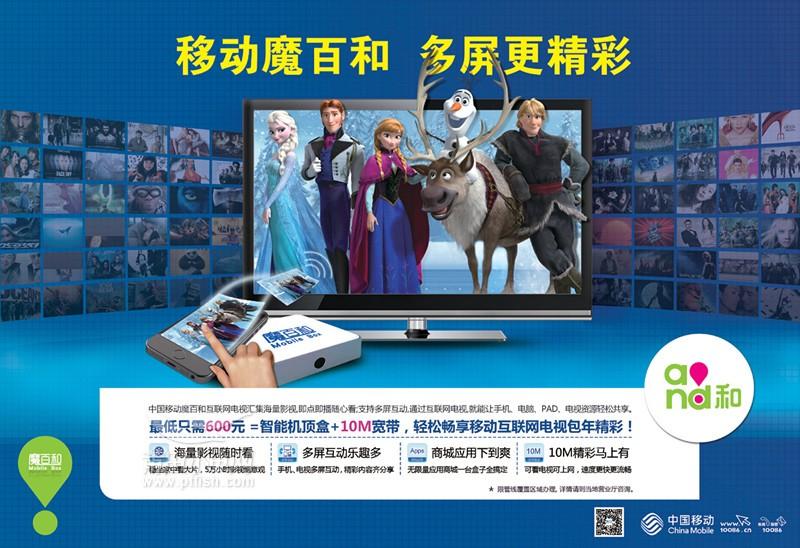 我用中国移动光宽带,看魔百和互联网电视