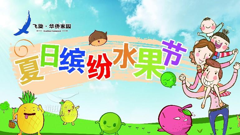 13夏日缤纷水果节 为全城送清凉