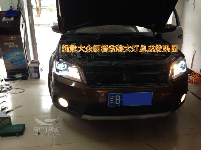 莆田专业汽车改装 新款大众朗镜改装大灯总成高清图片