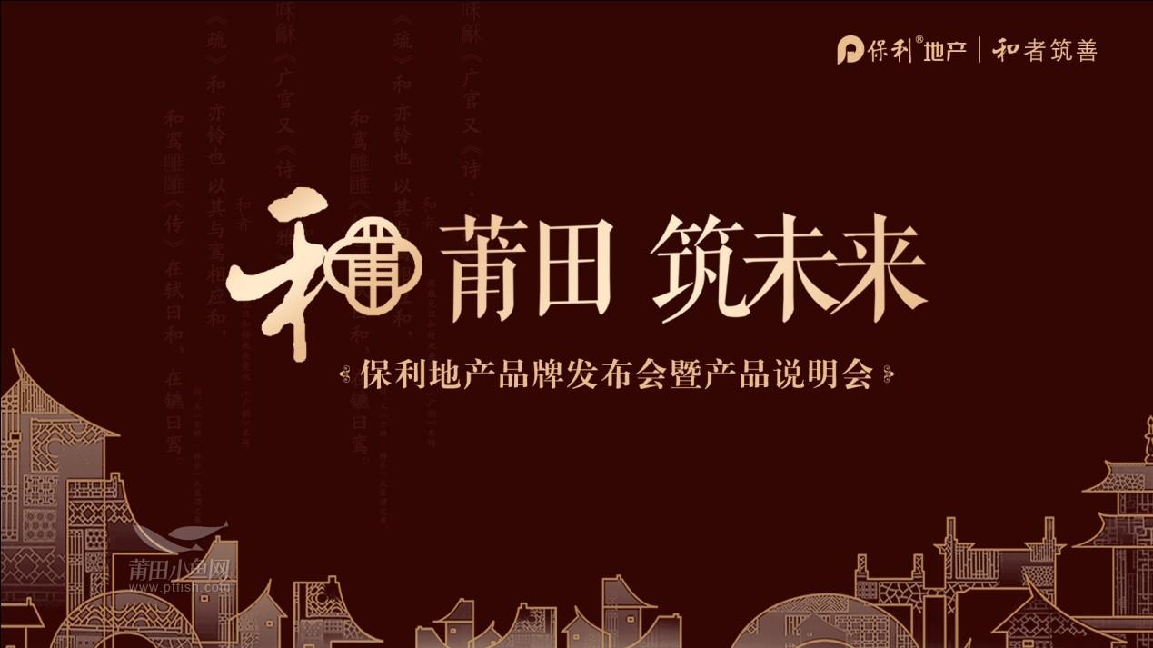 保利:和莆田筑未来 ——品牌发布会暨产品说明会31日盛大开启