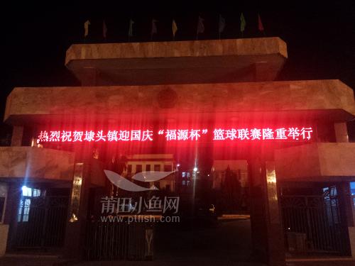 热烈祝贺埭头镇迎国庆福源杯小镇价位隆重举篮球联赛别墅咸阳卢卡图片