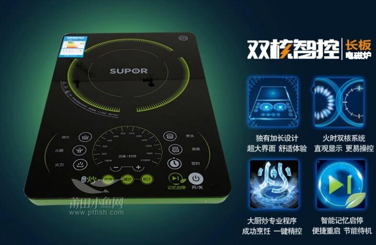 supor/苏泊尔c21-sdhcb8e17电磁炉双核长板智能防水节能高效240元
