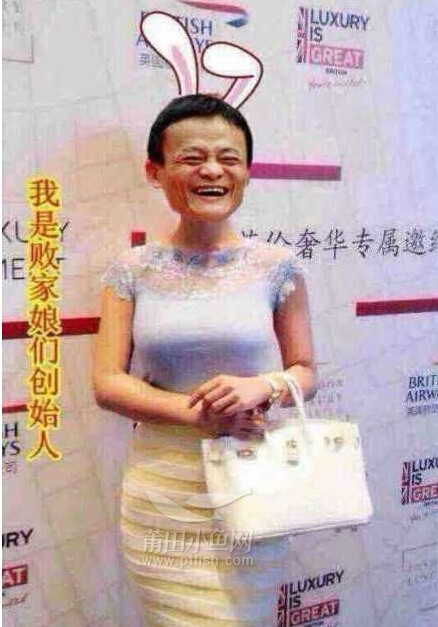 双十一,你败家了吗?——马云:感谢中国的败家娘们