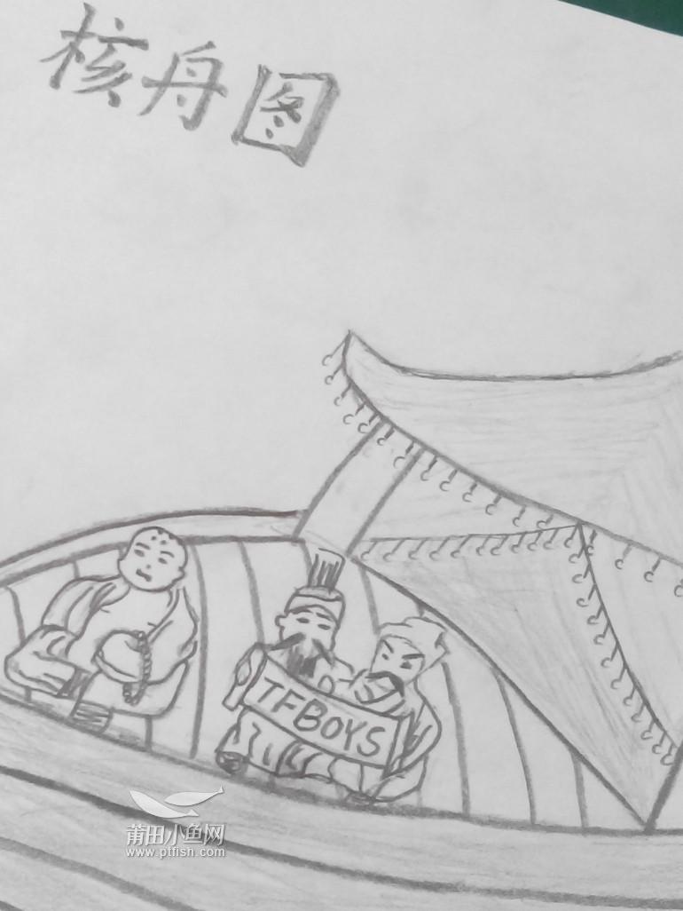 初中二年级学生各幅【核舟图】作品 大有才了