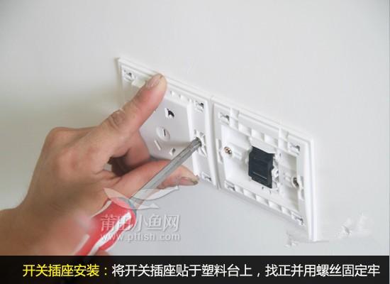 三,插座三线接线方法
