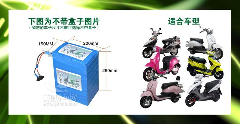 电动车磷酸铁锂电池60v26ah转卖