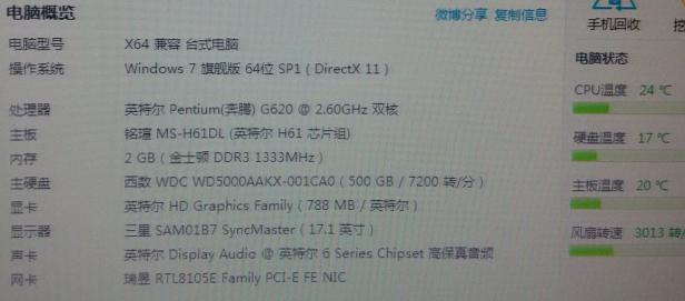 二手电脑主机 价格550