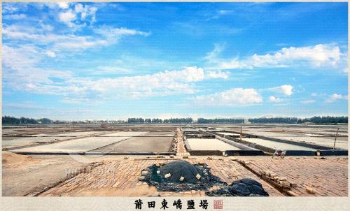 区域面积75平方公里,   境内有盐田2000多公顷,是我省最大的海盐