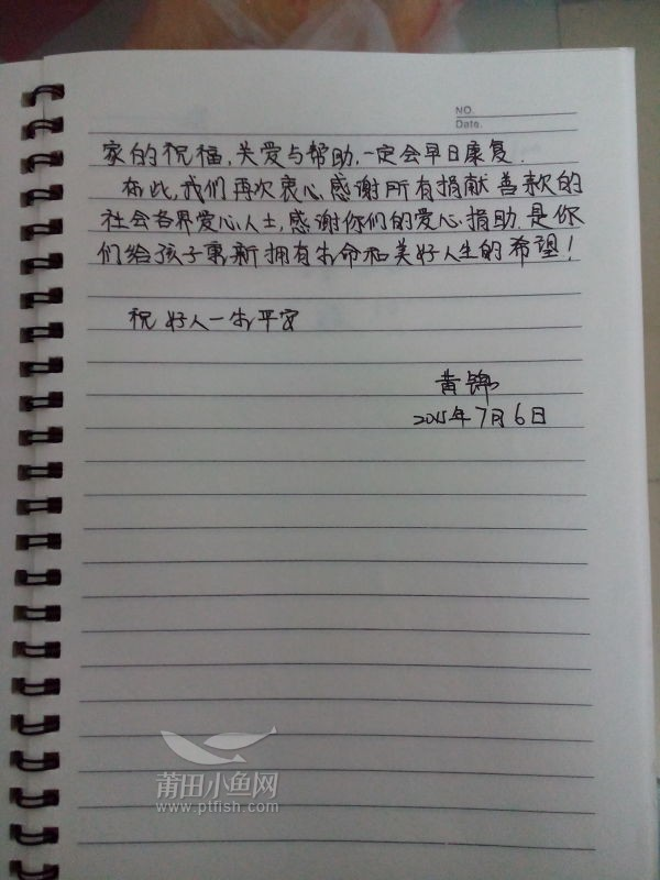 两岁半白血病女童已筹集善款四万五,爸爸手写感谢信