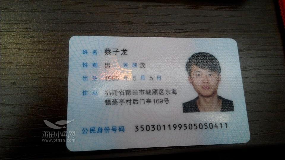 被骗了800元有支付宝转账记录,有骗子身份证照