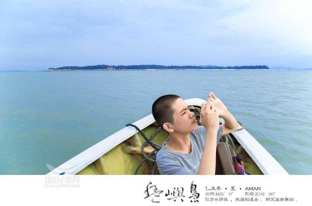莆仙岛屿集锦:每一座小岛都是一颗大海哭碎的心!