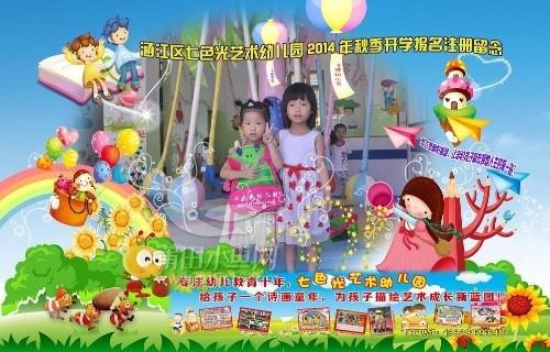涵江七色光艺术幼儿园新学期开始报名注册