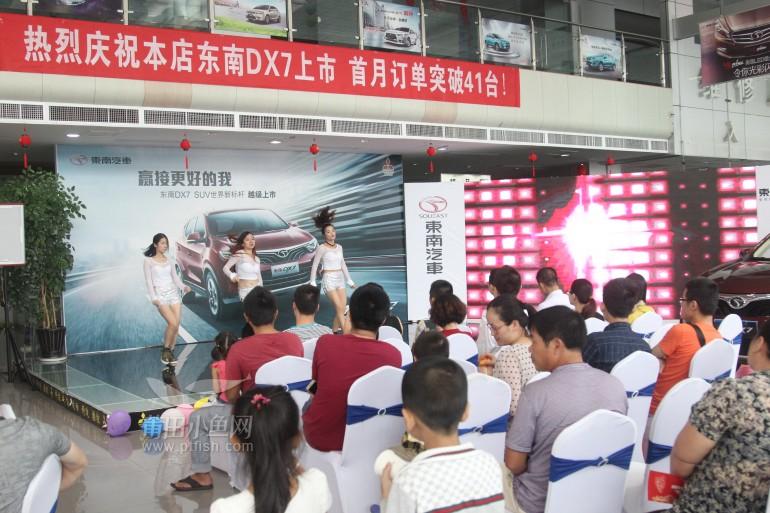 东南DX7自动档莆田上市暨万宝万腾博饼节落raft教程图片