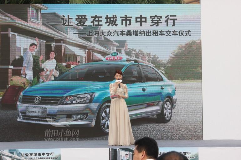 信赖相伴 上海大众桑塔纳莆田出租车交车仪式隆重举行图片