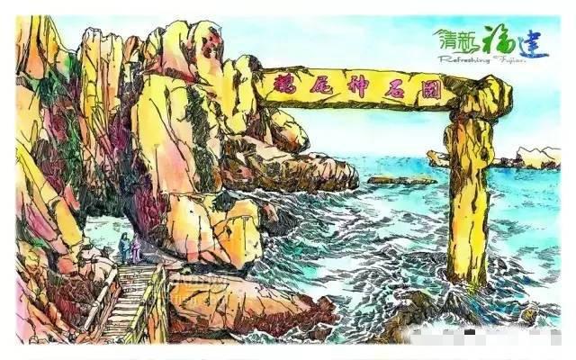 莆田风景手绘图
