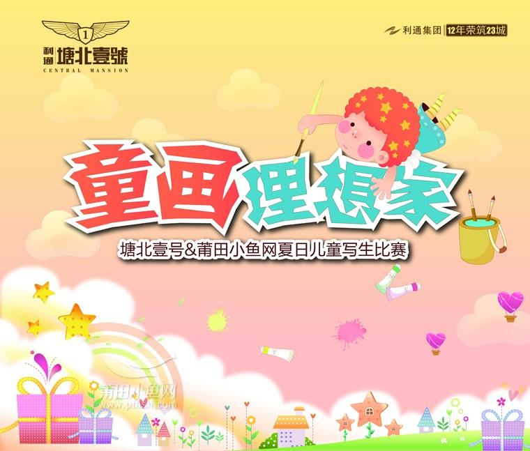 利通夏日儿童写生比赛.jpg
