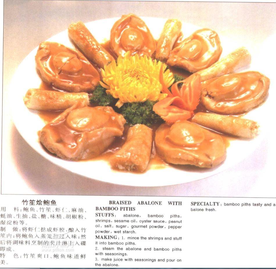 鲍鱼的面条菜谱煮高端没调味料图片