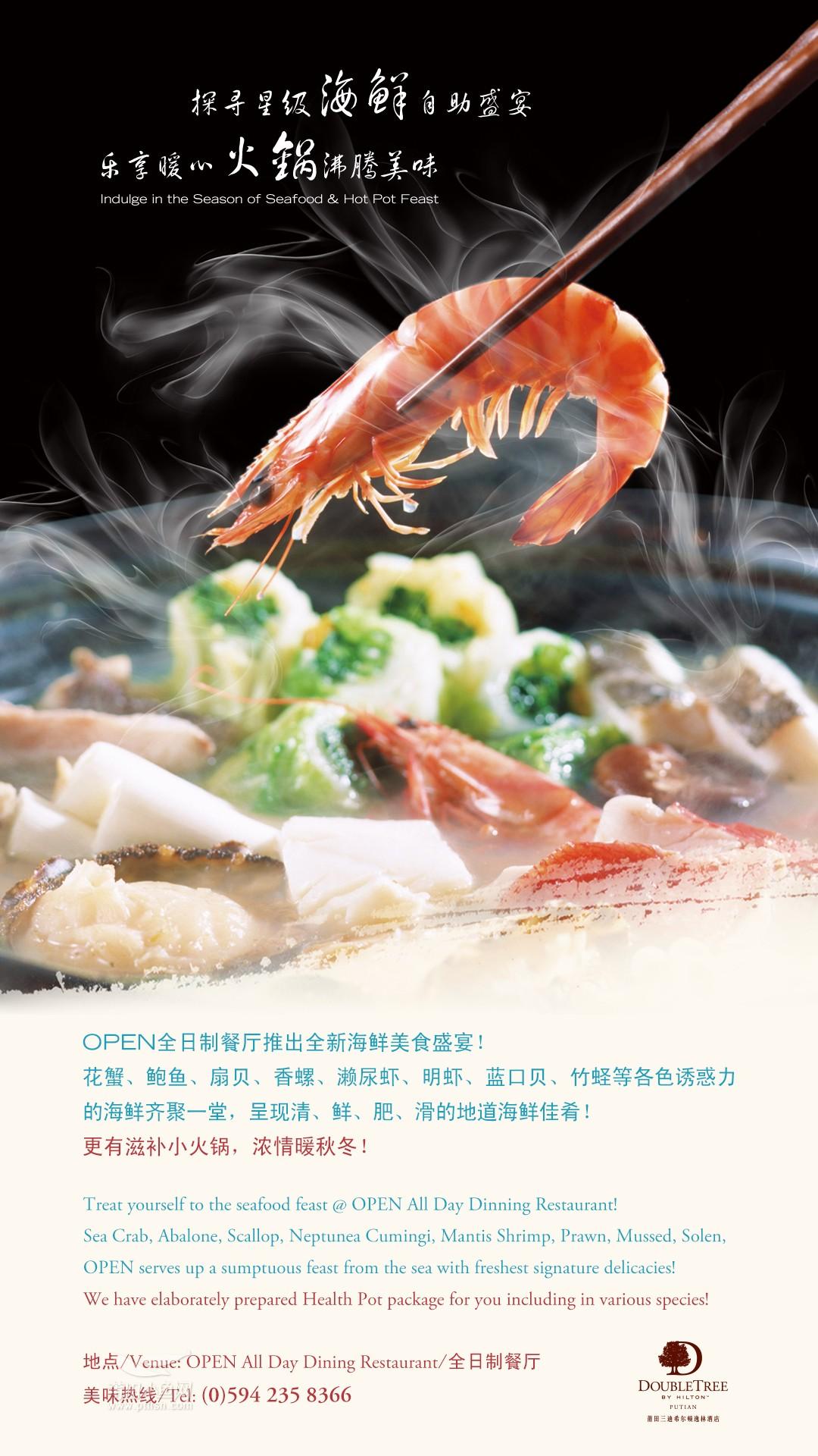 16-海鲜美食节 大堂.jpg