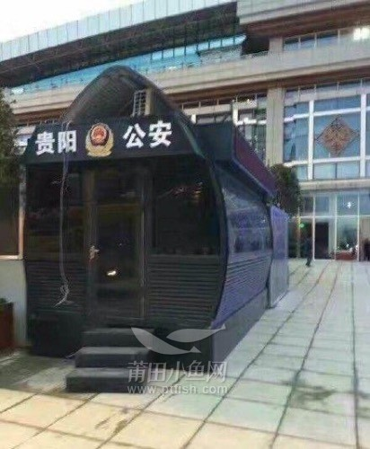 贵阳火车站治安岗亭被指形似棺材 警方称三天内撤除