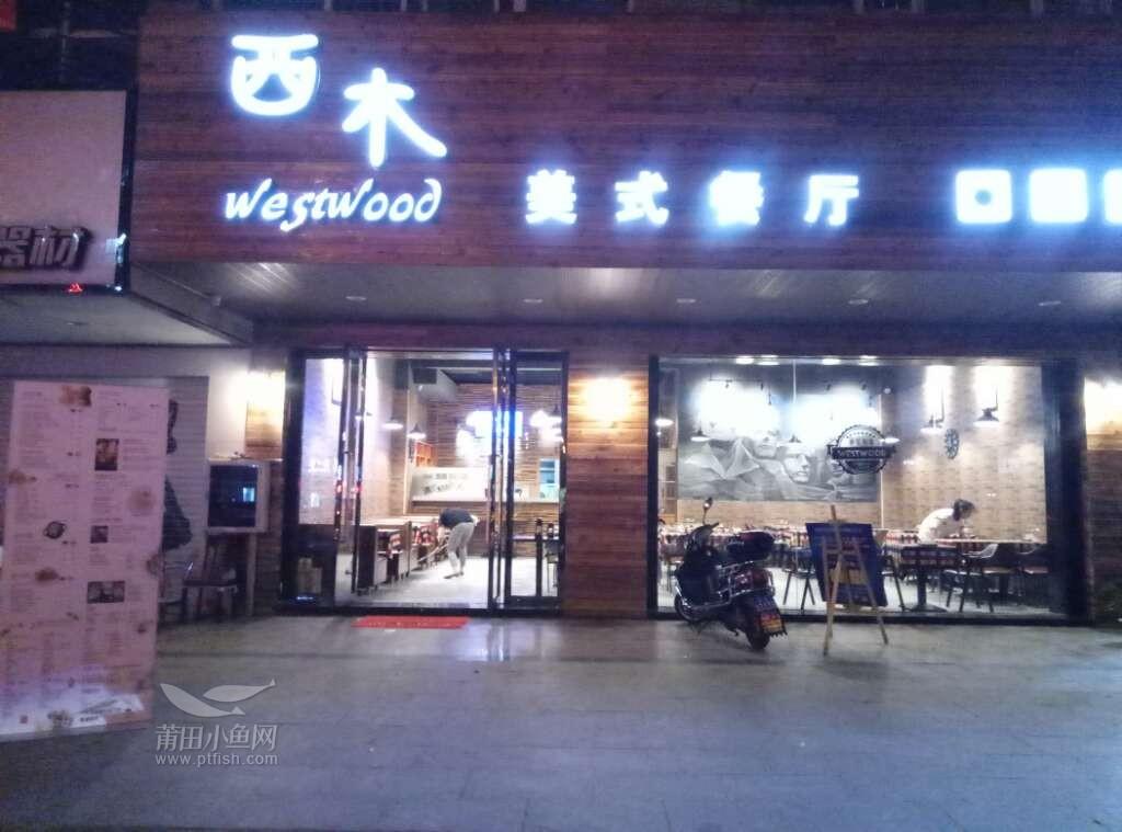 三中旁西木美式餐厅,不一样的美食