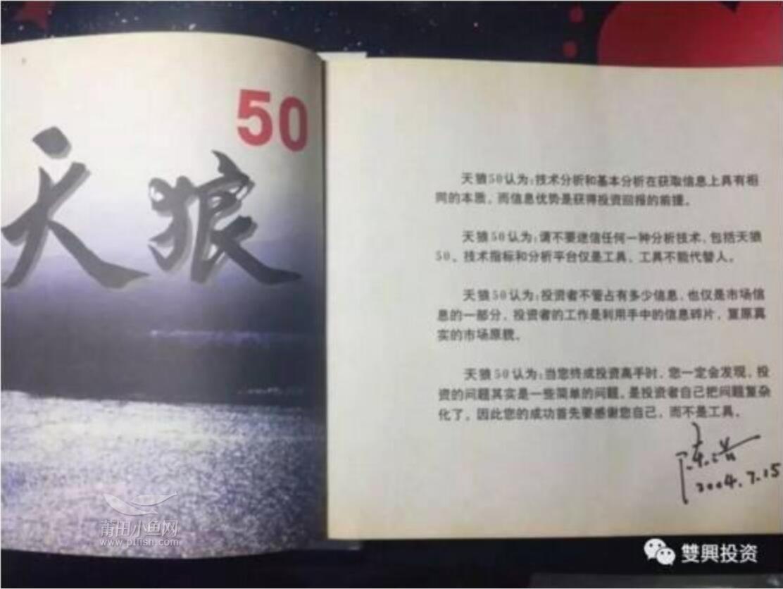 【雙興投资】天空看盘20170620