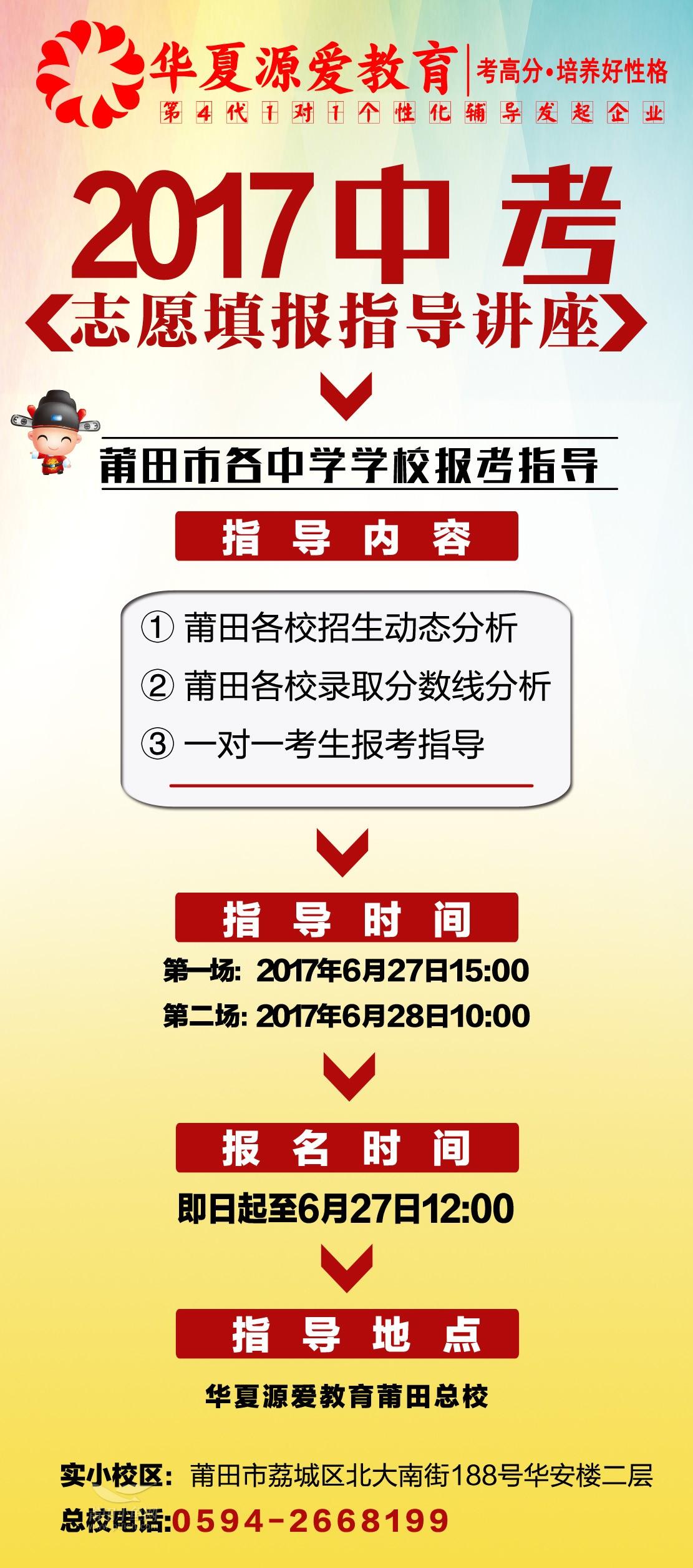 2017中考志愿填报指导讲座
