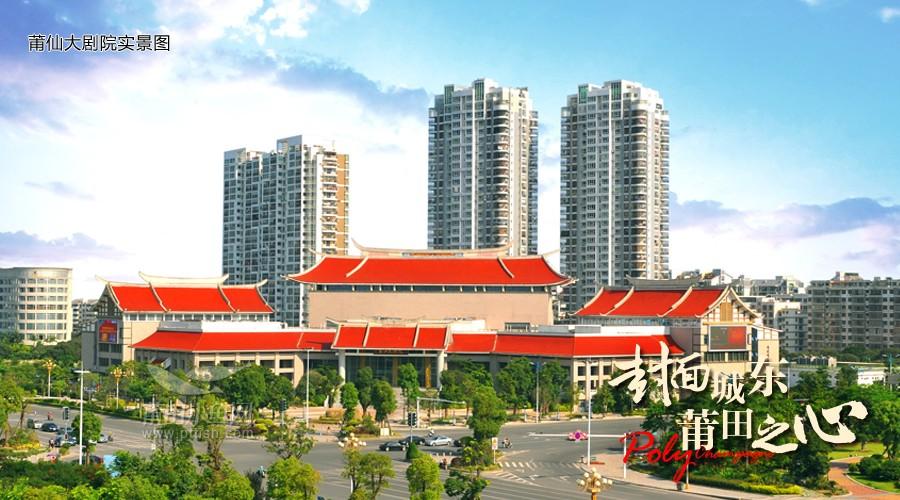 莆仙大剧院