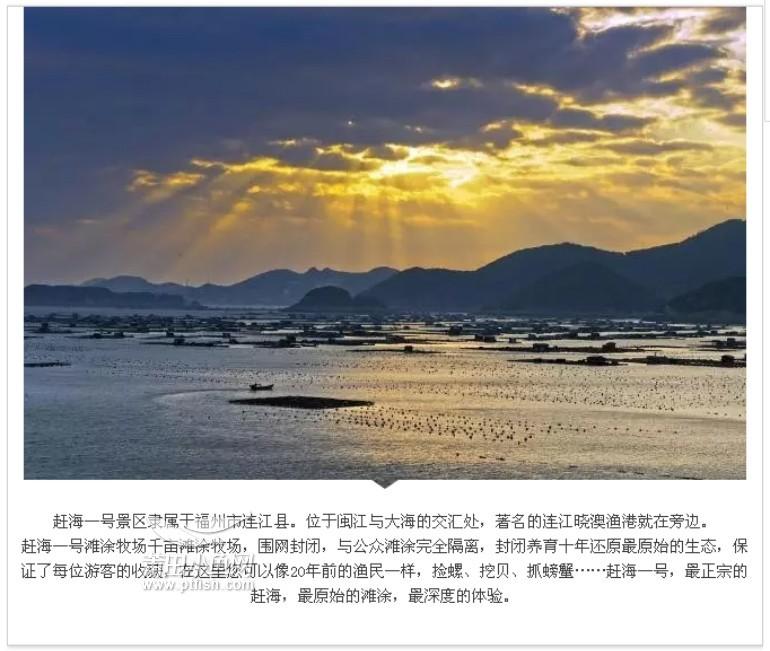 东风雪铁龙福州连江赶海一号自驾游之旅开始招募啦